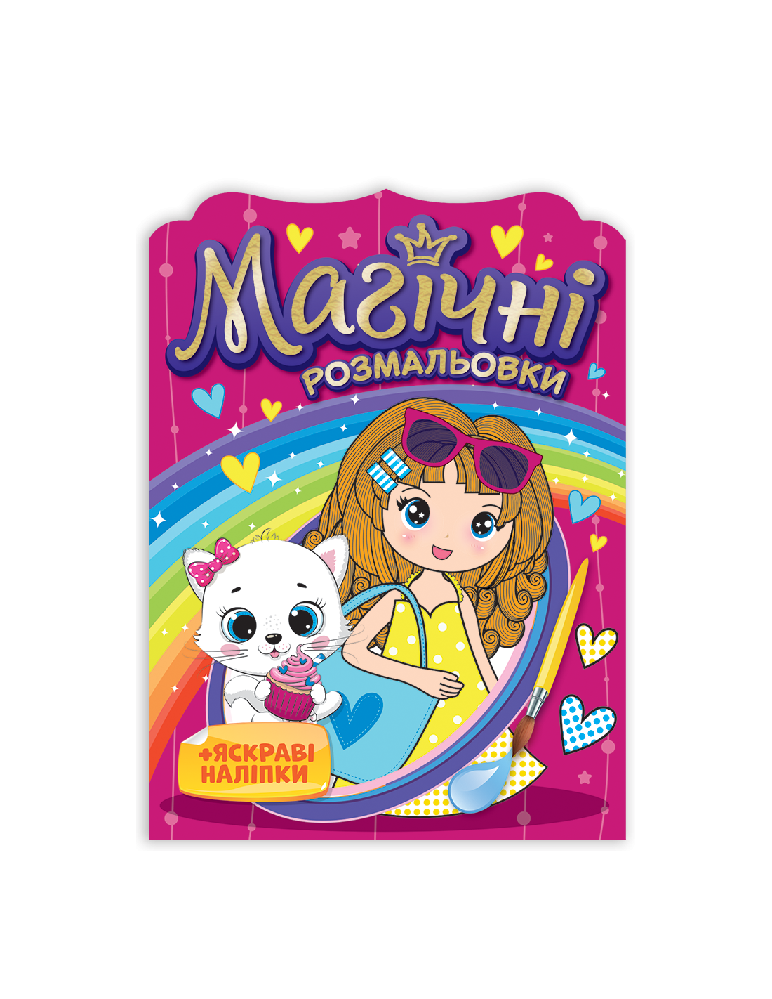 https://varyatko.com/sites/default/files/revslider/image/magichni-rozmalovki-divchatka.jpg